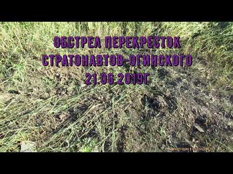 Обстрел п Октябрский г Донецк у Стратонавтов 21 06 2019г