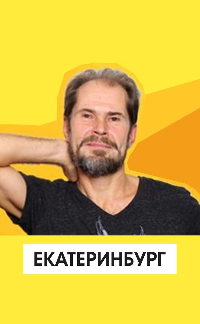 Афиша Екатеринбург Вселенная Блаженства в Екатеринбурге 8-11 ноября