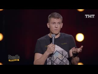 Stand Up: Алексей Щербаков - О дедах с бабками