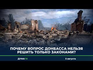 Почему вопрос Донбасса нельзя решить только законами