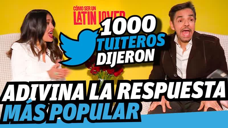 Сальма Хайек и Эухенио Дербес представляют комедию Как быть латинским любовником 2017
