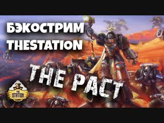Бэкострим the station - the pact short stories