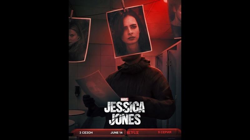 Обзор сериала Джессика Джонс 3 сезон 9 серия