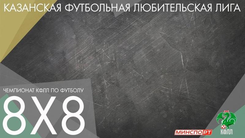 КФЛЛ 8x8. Чемпионат МинСпорта РТ 2019. ФК Комета 2-3 ФК Двор (3)