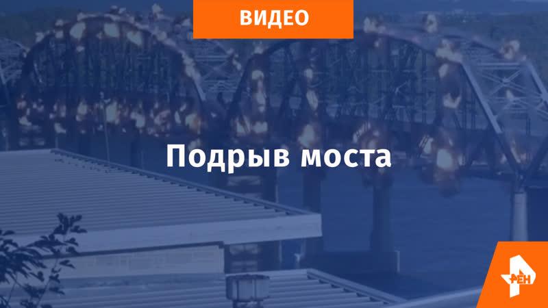 Взрыв 90-летнего моста в США
