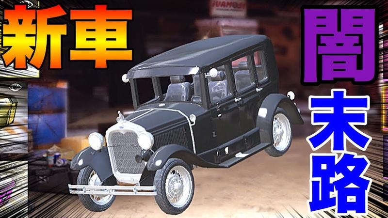 PUBG MOBILE 最新アプデで新車両『クラシックUAZ』追加 闇ガチャにハマった男の末路がヤバいwww PUBGモバイル まがれつ