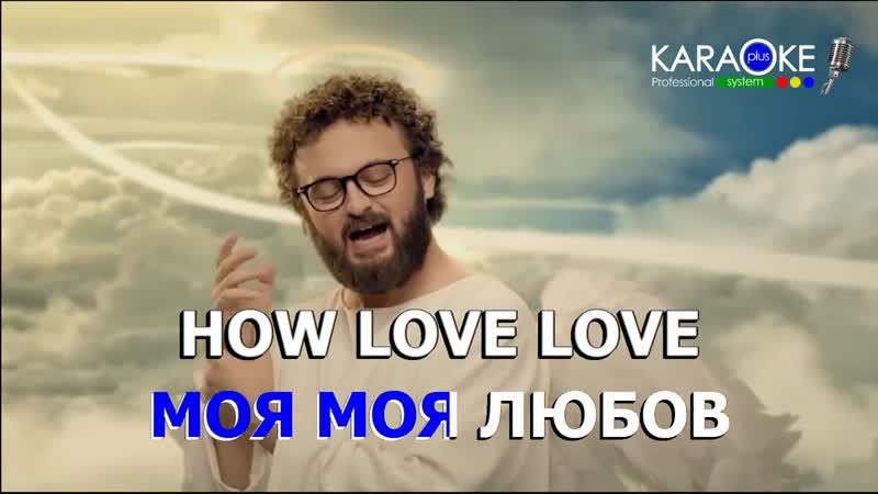 Дзидзьо Dzidzio Моя любов Demo Karaoke Video