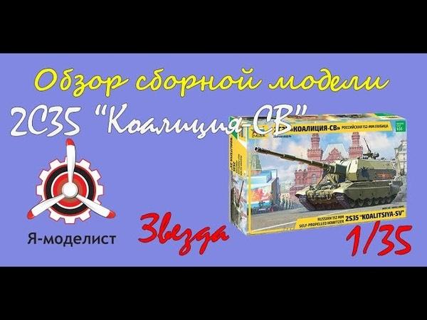Обзор содержимого коробки сборной масштабной модели фирмы Звезда: Российская 152-мм гаубица 2С35 Коалиция-СВ в 1/35 масштабе. i-modelist.ru/goods/model/tehnika/zvezda/417/54322.html