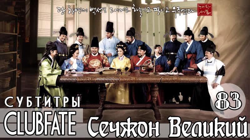 [Сабы Lyudochka / ClubFate] - 83/86 - Сечжон Великий / The Great King Sejong (2008/Юж.Корея)