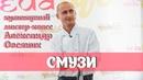 Кулинарный мастер класс СМУЗИ Александр Овсяник 1 08 2019