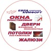 Компания ЕВРОКОМФОРТ