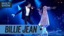 Billie Jean | Michael Jackson | Iza Rodrigo Teaser | Música Boa Ao Vivo | Música Multishow