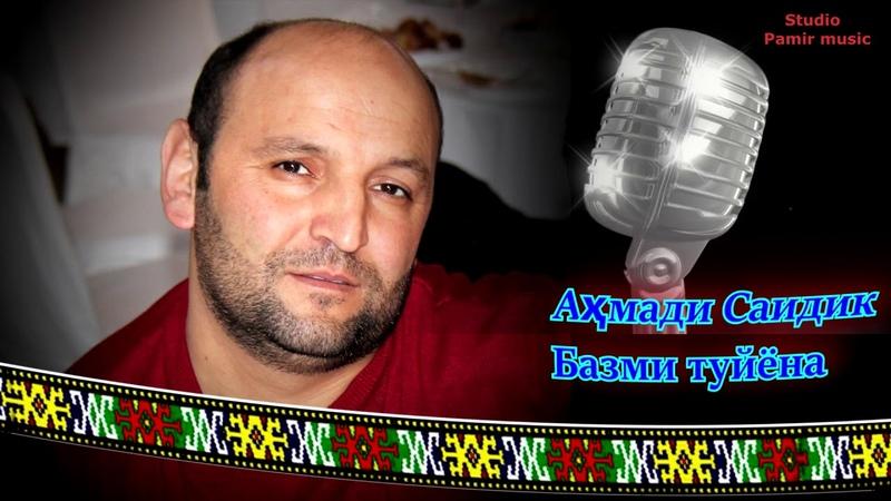 Pamir music Ахмади Саидик Базми туйёна 2019