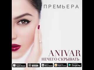 ANIVAR - Нечего скрывать (Премьера песни)