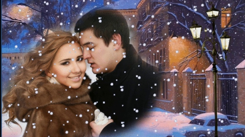 Сергей Мосеев--Падал снег