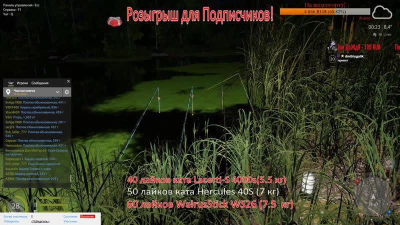 Russian Fishing 4 : ТУРНИР на оз. Старый Острог 5 призовых мест . Жду на СТРИМЕ !