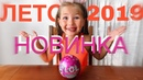 LOL Surprise Sparkle Новинка лета 2019! ЛОЛ СЮРПРИЗ СУПЕРБЛЕСТЯЩИЕ!!