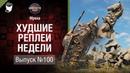 Памятник-убийца - ХРН №100 - от Mpexa swot-vod