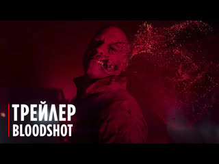 BLOODSHOT | Official Trailer