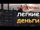 КАК ЗАРАБОТАТЬ ДЕНЬГИ Workers Resources Soviet Republic 2