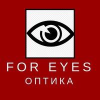 FOR EYES оптика