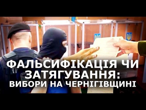 Фальсифікація чи затягування вибори на Чернігівщині