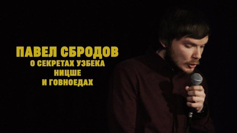 Павел Сбродов - О секретах узбека, Ницше и говноедах