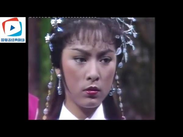 武侠帝女花—第15集 1981 姜大卫 米雪主演 国语字幕版