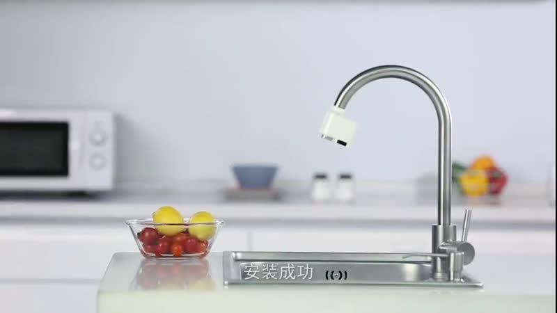Сенсорная насадка для крана Xiaomi Induction Home Water Sensor
