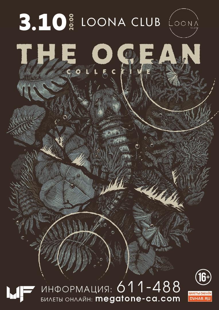Афиша Хабаровск The Ocean / Хабаровск / 03.10 / LOONA Club