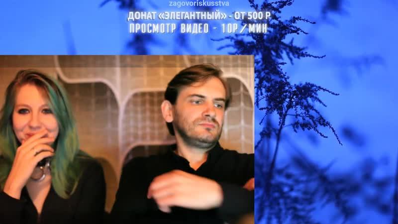 ХРАБ РАМС разбор сходки YALDABOGOV Удалённый стрим с канала Заговор искусства