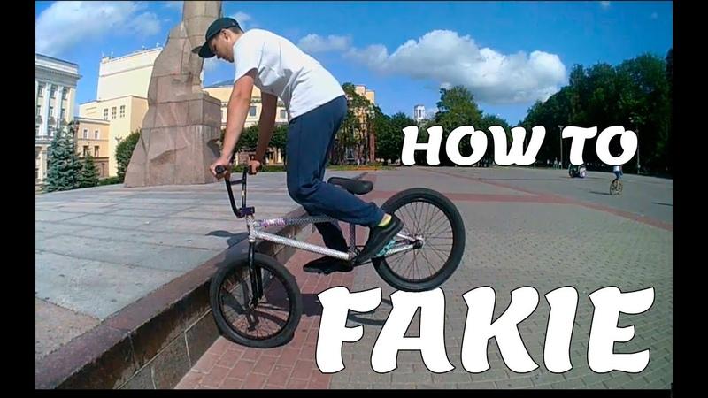 №2 Как сделать Фейки на BMX - How to Fakie on a BMX bike (Егор Хлебушек) HOW TO
