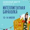 13 и 14 июля: Интеллигентная барахолка в Москве