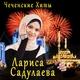 Новая Чеченская песня 2020 - Лариса Садулаева bass mix by Dj Ali