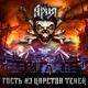 """""""Ария"""" с Симфоническим Оркестром - Штиль"""