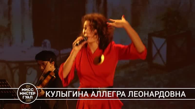 Аллегра Кулыгина