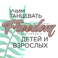 Логотип Танцы в Омске - Дом Танца FREEDOM