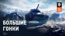 Большие гонки World of Tanks