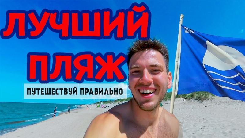 Волейбол с местными и вкуснейший сидр Лучший пляж с белым песком и голубым флагом