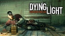Dying Light ➤Кайл Крейн теряет друзей Part 17