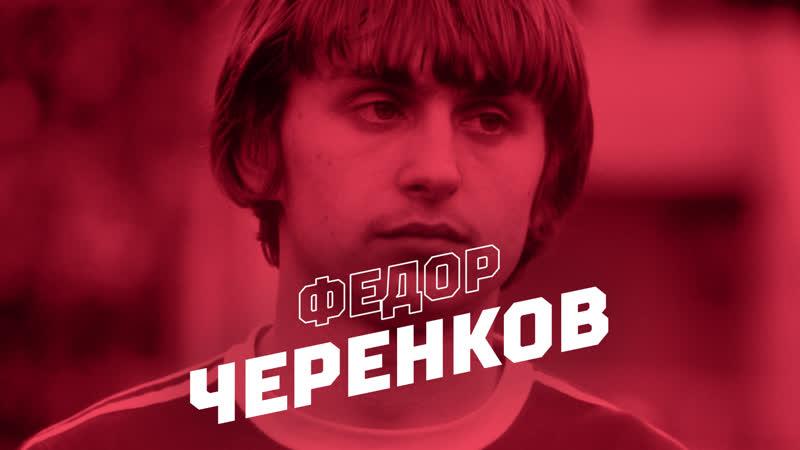 История Черенкова