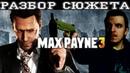 Почти Remedy: Разбор Max Payne 3 (сравнение с Max Payne 1-2) [Байки из Outer-Heaven]