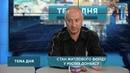 Тема дня Стан житлового фонду у містах Донбасу Від 16 09 2019