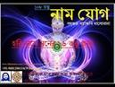 Hare Krishna's Truth হরে কৃষ্ণ নাম যোগ P5 Hari Naam Tatwa By SadhGuru Maharishi Malobaba