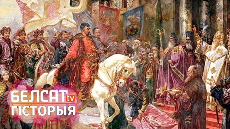 Як казакі загубілі ВКЛ | Как казаки загубили ВКЛ