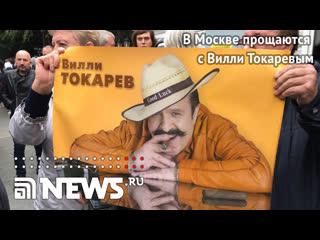 Легенда русского шансона- в Москве прощаются с певцом Вилли Токаревым