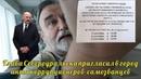Глава Североуральска пригласил в город антикоррупционеров самозванцев Программа №65