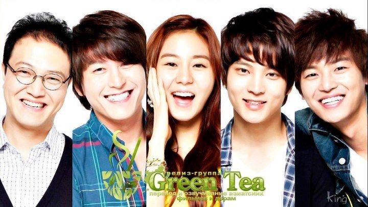 GREEN TEA Братья Очжаккё e18