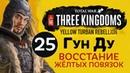 Желтые Повязки - прохождение Total War: Three Kingdoms на русском за Гун Ду - 25