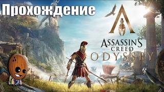 Assassin's Creed Odyssey - Прохождение #50➤Уличные воры. Каллипатера. Цена любви.